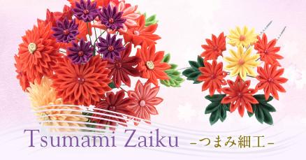 Tsumami Zaiku  - つまみ細工 -