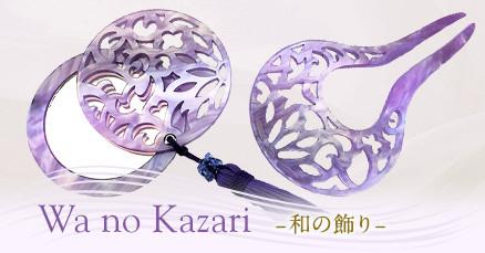Wa no Kazari -和の飾り-