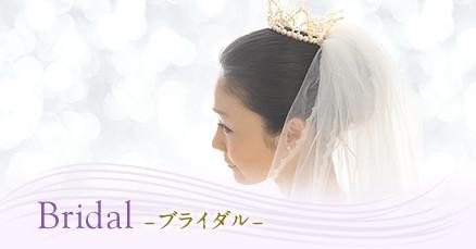Bridal  - ブライダル -