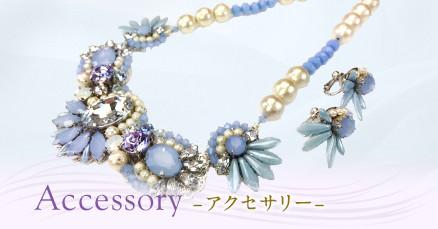 Accessory - アクセサリー -